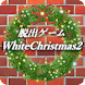 脱出ゲーム ホワイトクリスマス2 - Androidアプリ