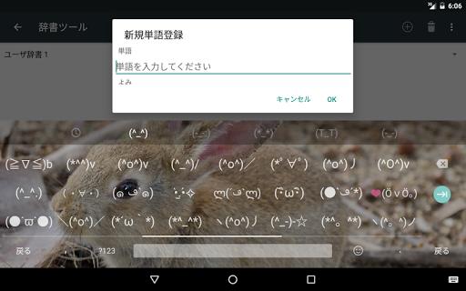 Google Japanese Input 2.25.4177.3.339833498-release-arm64-v8a Screenshots 19