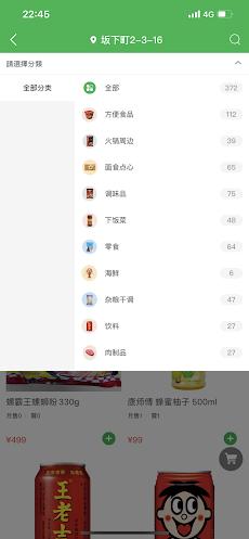 和和优选-在日华人首选物产送货appのおすすめ画像3