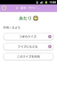 Japanese Quiz (JLPT N1-N5)
