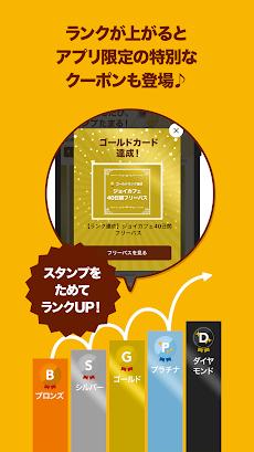 ジョイフルアプリのおすすめ画像4