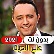 Ali Al Deek 2021 without internet