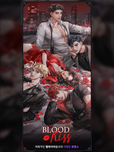 Blood Kiss : interactive stories with Vampires 1.1.1 screenshots 8