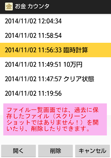 お金カウンタ For PC Windows (7, 8, 10, 10X) & Mac Computer Image Number- 12