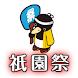 祇園祭 - Androidアプリ