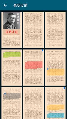 ReadEra Premium - pdf、epub、word 電子書籍リーダーのおすすめ画像5