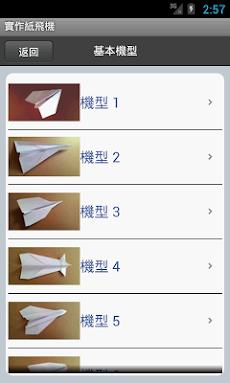 實作紙飛機のおすすめ画像2