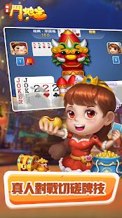 明星鬥地主 3.9.16.2 screenshots 1