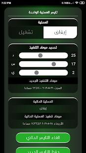 AXUN - Home Automation screenshots 6