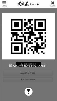 らーめん山頭火 公式アプリのおすすめ画像4