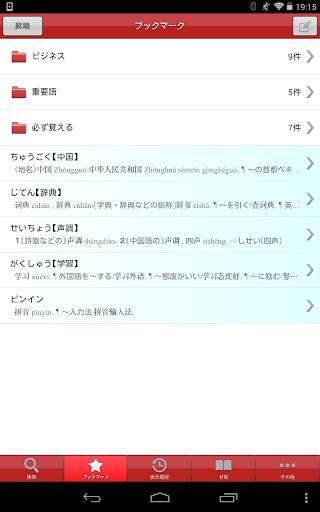 小学館 日中辞典 ビッグローブ辞書 For PC Windows (7, 8, 10, 10X) & Mac Computer Image Number- 19