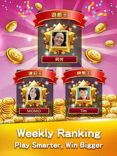 u9ebbu96c0 u795eu4f86u4e5fu9ebbu96c0 (Hong Kong Mahjong) Apkfinish screenshots 13