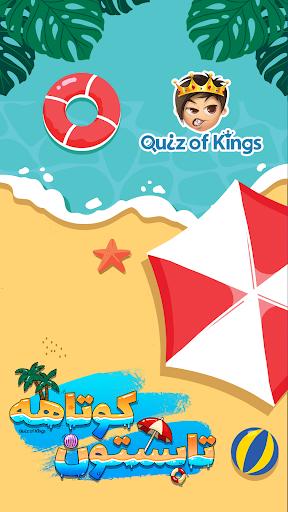 Quiz Of Kings 1.19.6565 Screenshots 1