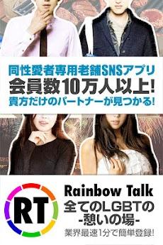 レインボートーク~ゲイ&レズビアン専用チャット出会いSNSのおすすめ画像1