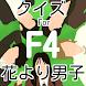クイズFor花より男子(はなよりだんご)人気アニメドラマ化編 - Androidアプリ