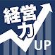 経営力UPコミュニティ - Androidアプリ