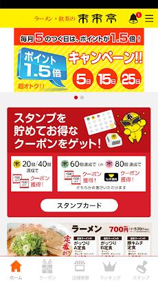 来来亭公式アプリのおすすめ画像1