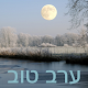 Download ערב טוב For PC Windows and Mac