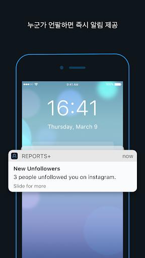 Instagram 에 대한 Reports+