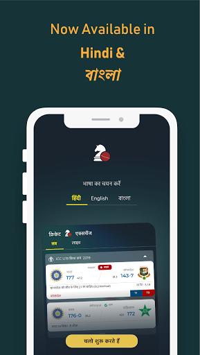 Live Line & Cricket Scores - Cricket Exchange  Screenshots 1