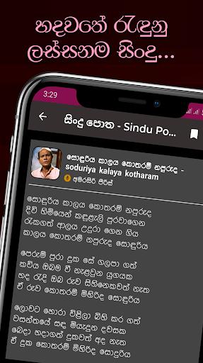 Sindu Potha - Sinhala Sri Lankan Songs Lyrics book 61.0 Screenshots 13