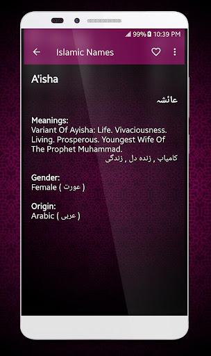 Islamic Names Dictionary  Screenshots 12