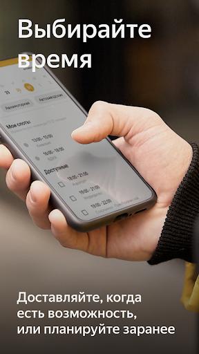 Яндекс.Еда для курьеров - удобство в работе  screenshots 2