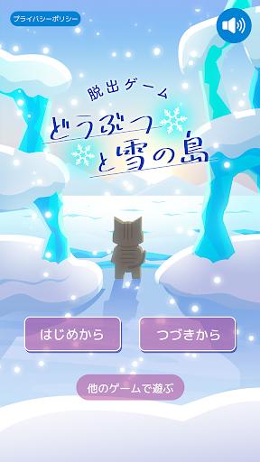 脱出ゲーム どうぶつと雪の島 1.0.2 screenshots 1