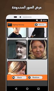 برنامج استرجاع الصور المحذوفة من الهاتف 5