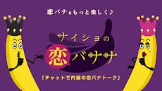 ナイショの恋バナナのおすすめ画像1