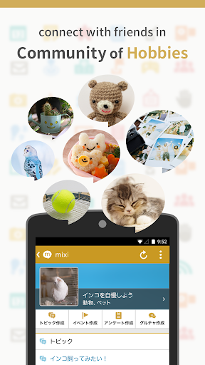 mixi - Community of Hobbies!  screenshots 1