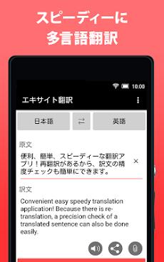 エキサイト翻訳|英語、中国語、韓国語などを無料で翻訳!のおすすめ画像1