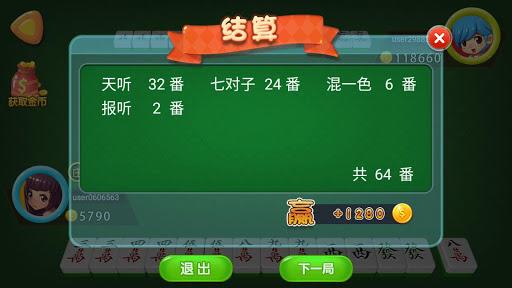 Mahjong 2 Players -  Chinese Guangdong 13 Mahjong screenshots 7