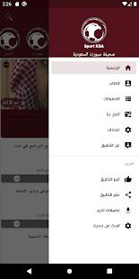 Saudi-Sport 4.8 APK screenshots 13