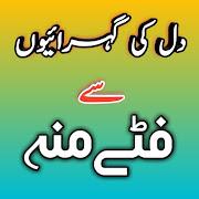 Status Urdu ,Urdu Quotes, Urdu Poetry offline