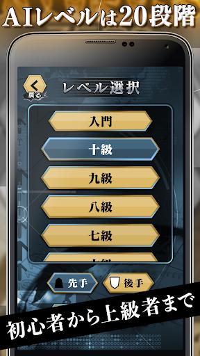 AIu5c06u68cb ZERO - u7121u6599u306eu5c06u68cbu30b2u30fcu30e0 2.13.1 screenshots 2