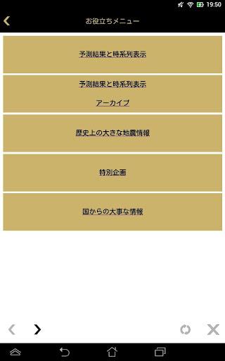 地震予測プラス For PC Windows (7, 8, 10, 10X) & Mac Computer Image Number- 22
