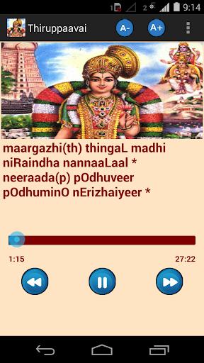 Thiruppavai Karaoke For PC Windows (7, 8, 10, 10X) & Mac Computer Image Number- 6