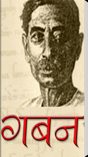Gaban by Premchand in Hindi For PC Windows (7, 8, 10, 10X) & Mac Computer Image Number- 5