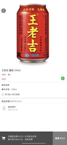 和和优选-在日华人首选物产送货appのおすすめ画像4