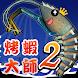 烤蝦大師2 - Androidアプリ