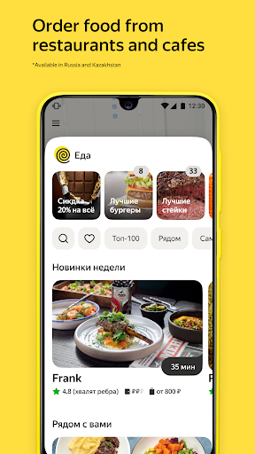 Yandex Go u2014 taxi and delivery 4.17.1 Screenshots 7