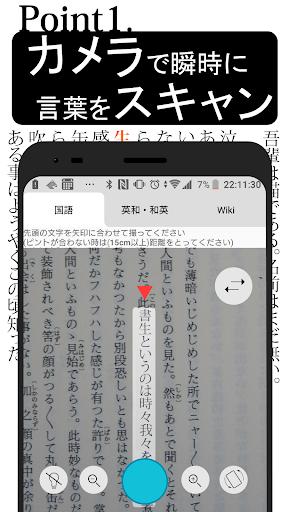 カメラで検索!スマート辞書 - 国語辞典、英和・和英辞典から一括検索できる辞書アプリ-  screenshots 1