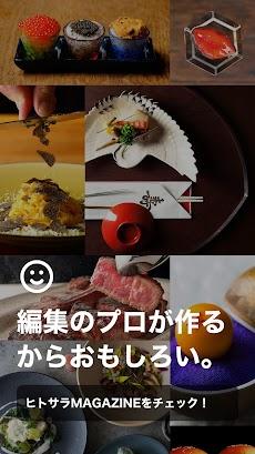 ヒトサラ - シェフオススメの飲食店を探せるグルメ情報アプリ ワンランク上の料理(食事)を掲載のおすすめ画像5