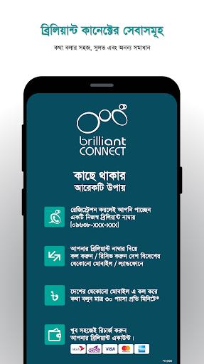 Brilliant Connect 1.7.7 Screenshots 1