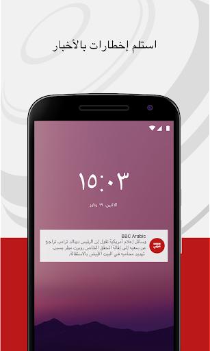 BBC Arabic  Screenshots 5