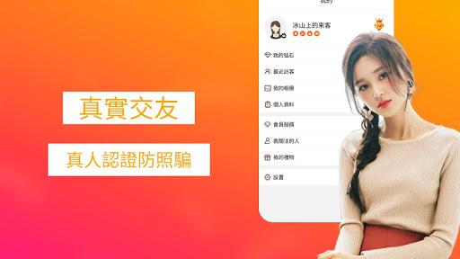果凍 screenshot 3