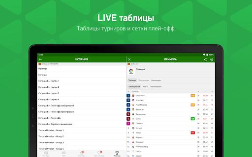 FlashScore MyScore 3.11.1 Screenshots 11
