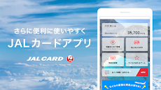 JALカードアプリのおすすめ画像1