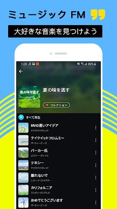 無料音楽 - 音楽fm、ミュージック fm、ミュージック box、無料音楽聴き放題のおすすめ画像2